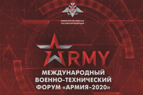 000-forum-armiya-2020B7B13ED9-FFED-7575-BFB3-B291675CACD3.jpg