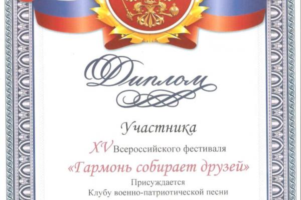 uch-xv-vseross-fest-garmon-sobiraet-druzej-11-09-20202A46E37B-7816-CE62-5395-8576E4E2BBE0.jpg