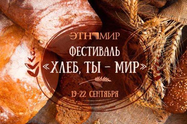 festival-hleb-ty-mir12FFD488-E662-D867-E4F9-FA42E51E6A8E.jpg